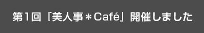 第1回『美人事*Café』開催しました