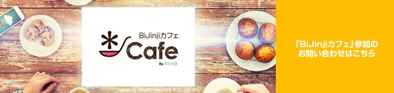 美人事カフェ