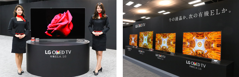 LG Electronics Japan 株式会社